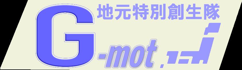 単独地方創生隊 G-mot