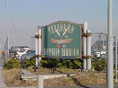 横浜ベイサイドマリーナ ショップ&レストラン