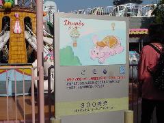 宝塚ファミリーランド