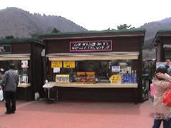 富士サファリパーク