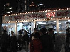 ワールドカーニバル
