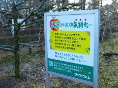 埼玉種畜牧場