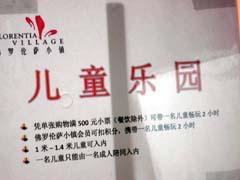 上海奥特莱斯品牌折扣店