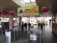 東武ワールドスクエア