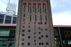 和歌山マリーナシティ