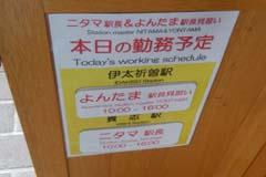 和歌山電鉄貴志駅