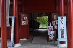 むら咲き村の視察記録