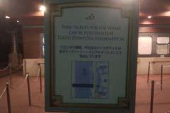 東京ディズニーシーの視察記録