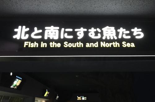 おたる水族館