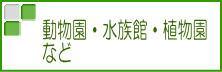 日本では希少職種のレジャー施設コンサルタントが自分で行き、見て、聞いて、記録したレジャー施設の視察記録です。