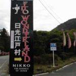 EDOWONDERLAND日光江戸村