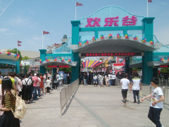 上海歓楽谷