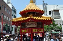 南京中華街