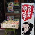 札幌市円山動物公園