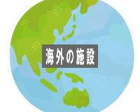 海外の施設情報