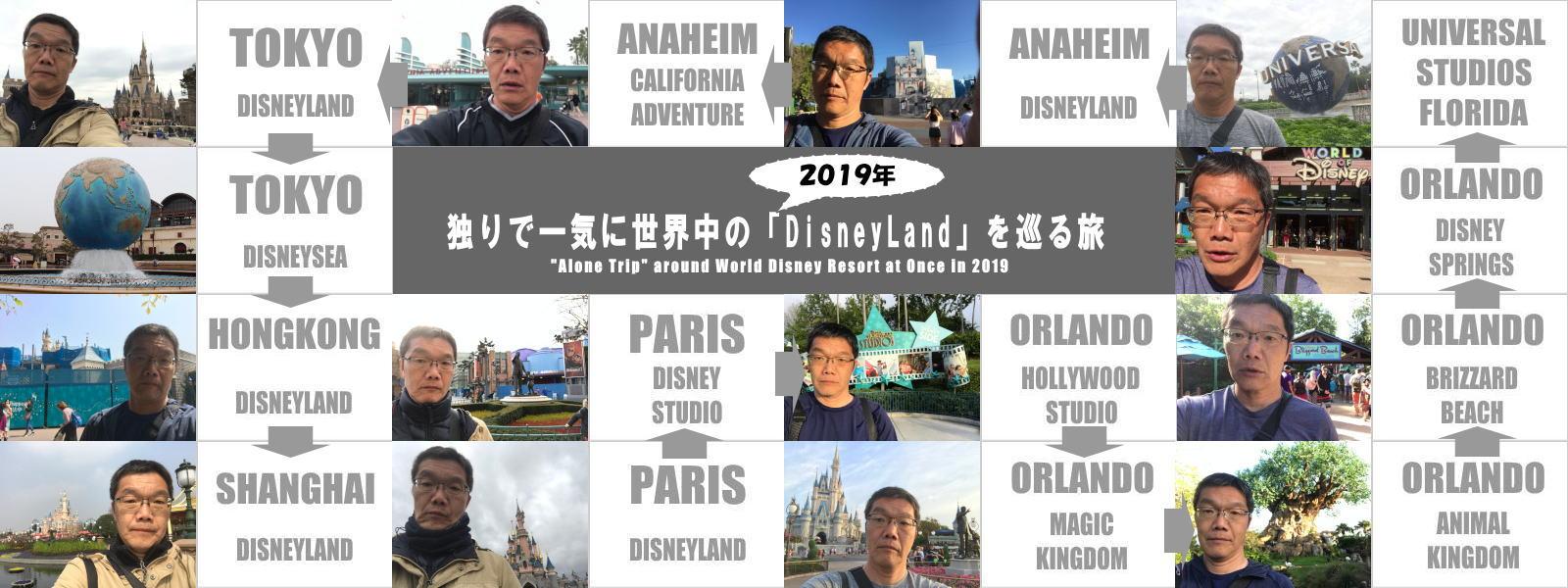 独りで一気に世界中のDISNEYLANDを巡る旅
