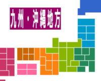 九州沖縄地方の施設情報