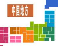 中国地方の施設情報
