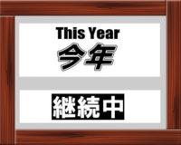 今年の視察記録