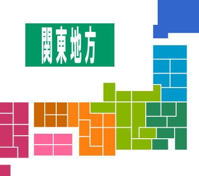関東地方の施設情報