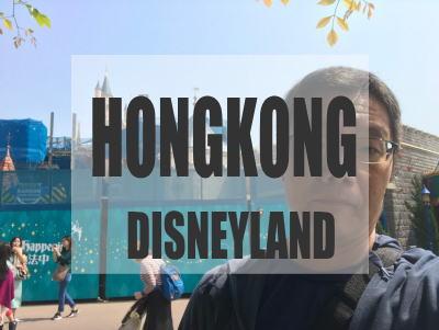 Hongkong Disney Land